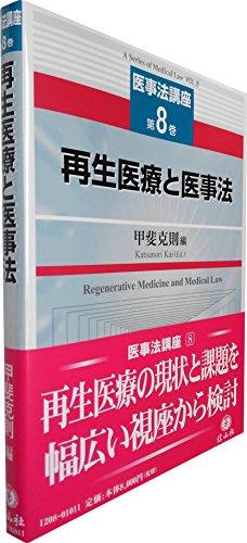 【医事法講座 第8巻】再生医療と医事法の詳細を見る
