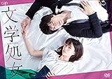 文学処女[DVD]