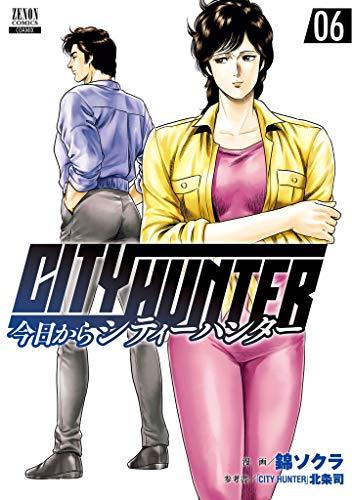 今日からCITY HUNTER 6巻 (ゼノンコミックス)の詳細を見る