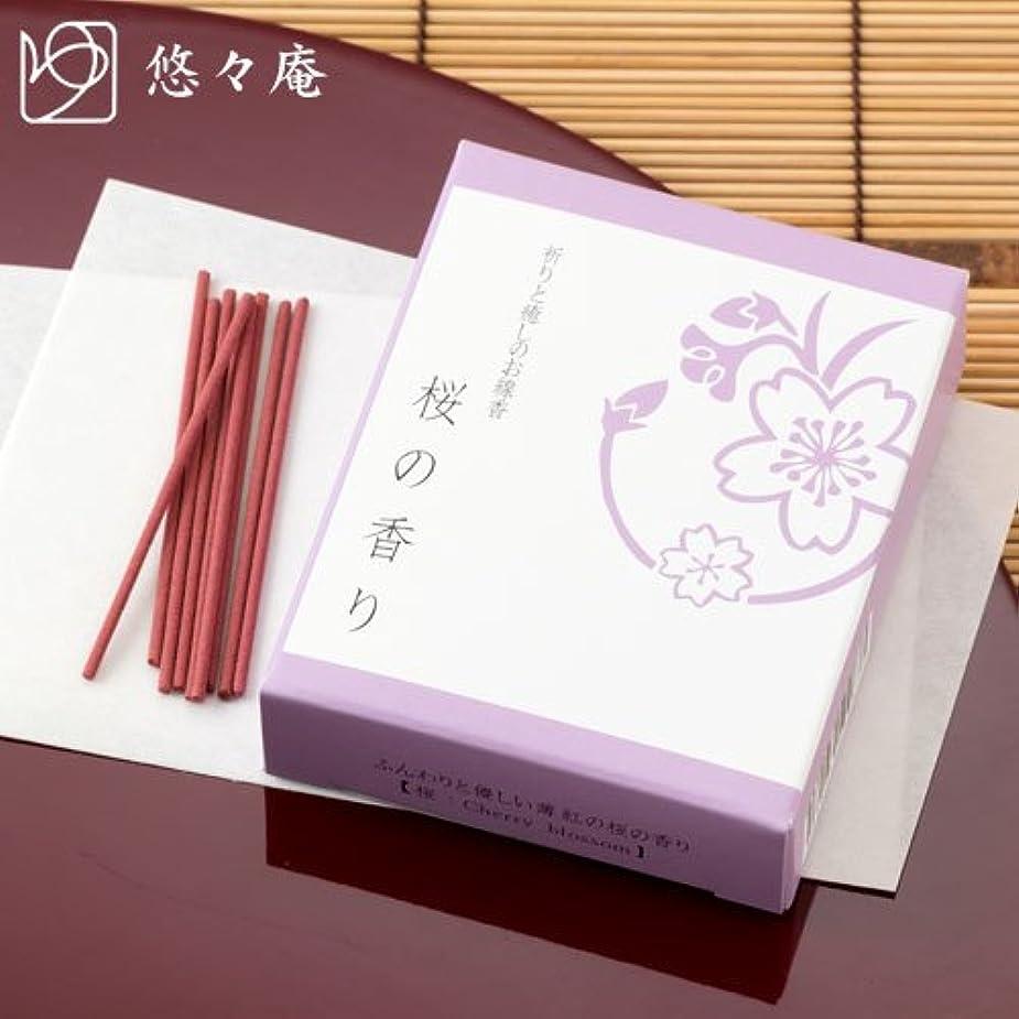 達成する一回逃れるスティックお香祈りと癒しのお線香桜ショートサイズ悠々庵Pray & Heal Incense