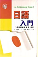 日語入門 9621416132 Book Cover