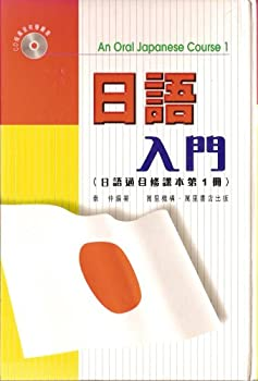 Unknown Binding An Oral Japanese Course ! (An Oral Japanese Course, 1) Book