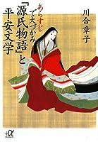 あらすじで大づかみ『源氏物語』と平安文学 (講談社+α文庫)
