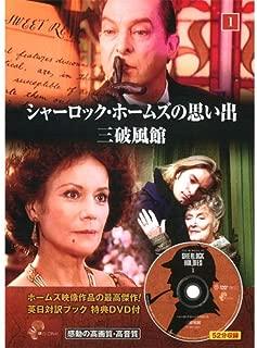 シャーロック・ホームズの思い出 1 ( 英日対訳ブック+特典DVD付 ) SHD-2701B