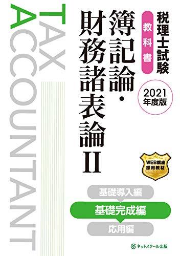 税理士試験教科書 簿記論・財務諸表論Ⅱ 基礎完成編【2021年度版】