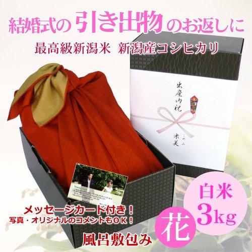 [結婚式の引き出物のお返し]お祝いに贈る新潟米(風呂敷包み)新潟県産コシヒカリ 3キロ
