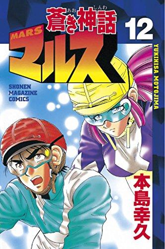 蒼き神話マルス(12) (週刊少年マガジンコミックス)
