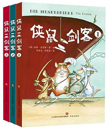 The Musketeer/ Die Muskeltiere (Chinese Edition)