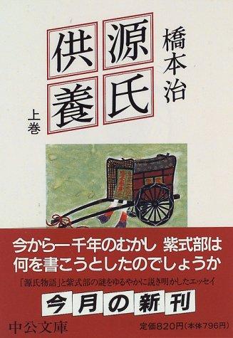 源氏供養〈上巻〉 (中公文庫)