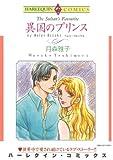 異国のプリンス (ハーレクインコミックス)