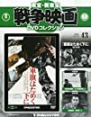 東宝・新東宝戦争映画DVD 43号  軍旗はためく下に 1972年   分冊百科   DVD付