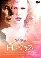 白いカラス Dual Edition [DVD]