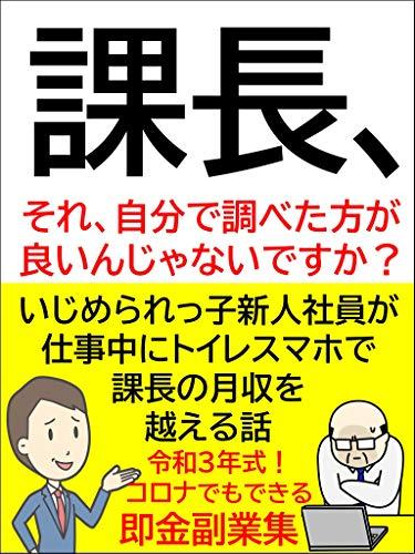 katyousorejibunndesiwabetahougayoinnjyanaidesuka: reiwasannnennsikikoronademodekirusokkinnhukugyousyuu (Japanese Edition)