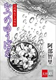 八咫烏シリーズ外伝 なつのゆうばえ【文春e-Books】