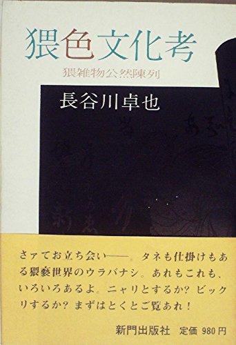 猥色文化考―猥雑物公然陳列 (1980年)