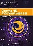 Cinema 4D影视包装材质与特效手册 (Chinese Edition)