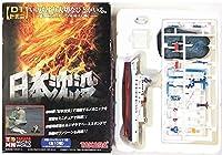【6】 タカラ 1/700 TMW 日本沈没 D-1計画編 海洋調査船 なつしま 単品
