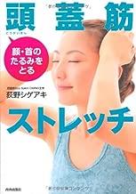 顔・首のたるみをとる頭蓋筋ストレッチ