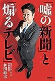 「嘘の新聞」と「煽るテレビ」 (扶桑社BOOKS) - 和田 政宗
