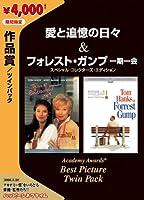 愛と追憶の日々 & フォレスト・ガンプ 一期一会 スペシャル・コレクターズ・エディション ツインパック [DVD]