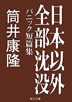 [筒井 康隆]の日本以外全部沈没 パニック短篇集 (角川文庫)