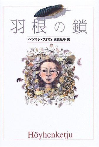 羽根の鎖 (Y.A.Books)