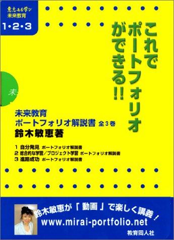 ポートフォリオ解説書(全3巻セット)の詳細を見る