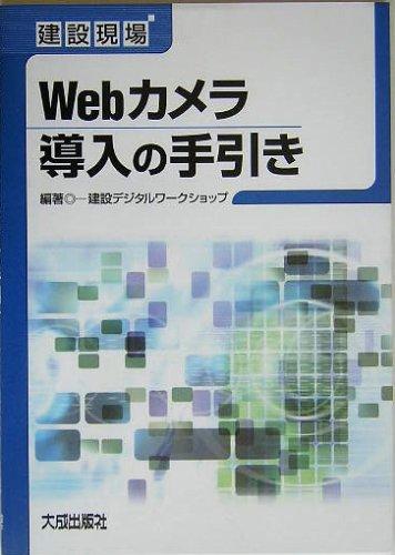Kensetsu genba Web kamera dōnyū no tebiki.