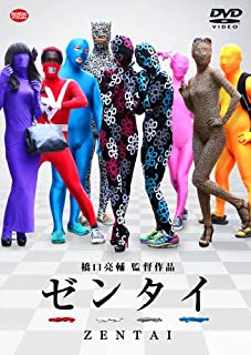 ゼンタイ [DVD]