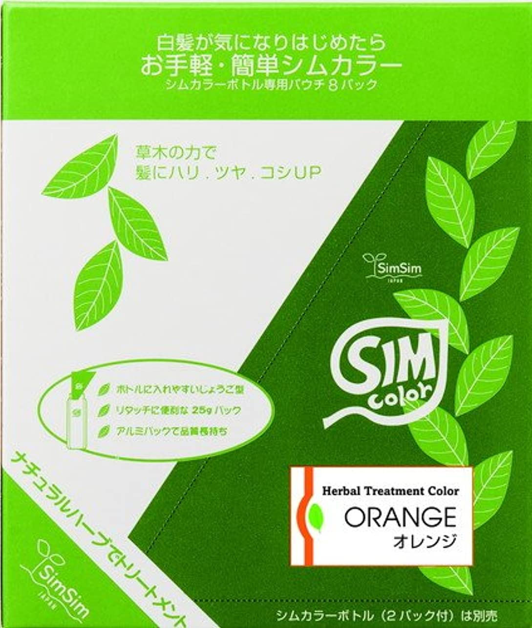 市区町村そうでなければ宝SimSim(シムシム)お手軽簡単シムカラーエクストラ(EX)25g 8袋 オレンジ