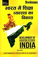 Development Of Education System In India