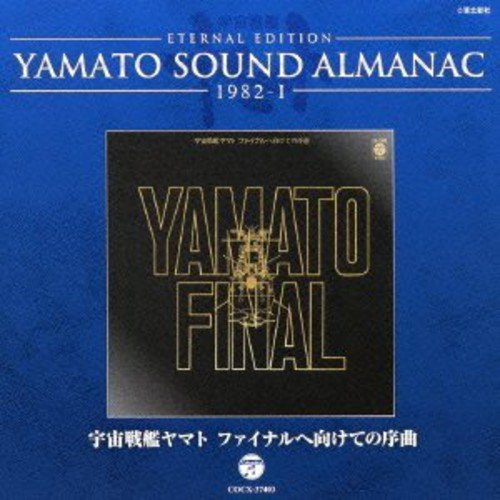 YAMATO SOUND ALMANAC 1982-I宇宙戦艦ヤマト ファイナルへ向けての序曲」