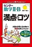 センター数学II・B 満点のコツ (満点のコツシリーズ)