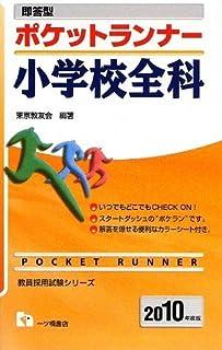 即答型ポケットランナー 小学校全科〈2010年度版〉 (教員採用試験シリーズ)