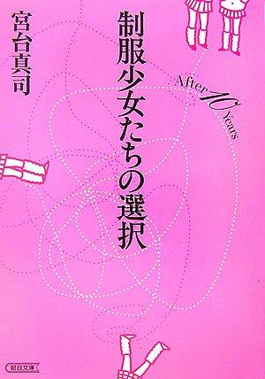 制服少女たちの選択―After 10 Years (朝日文庫)