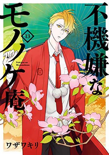 不機嫌なモノノケ庵(13) (ガンガンコミックスONLINE)