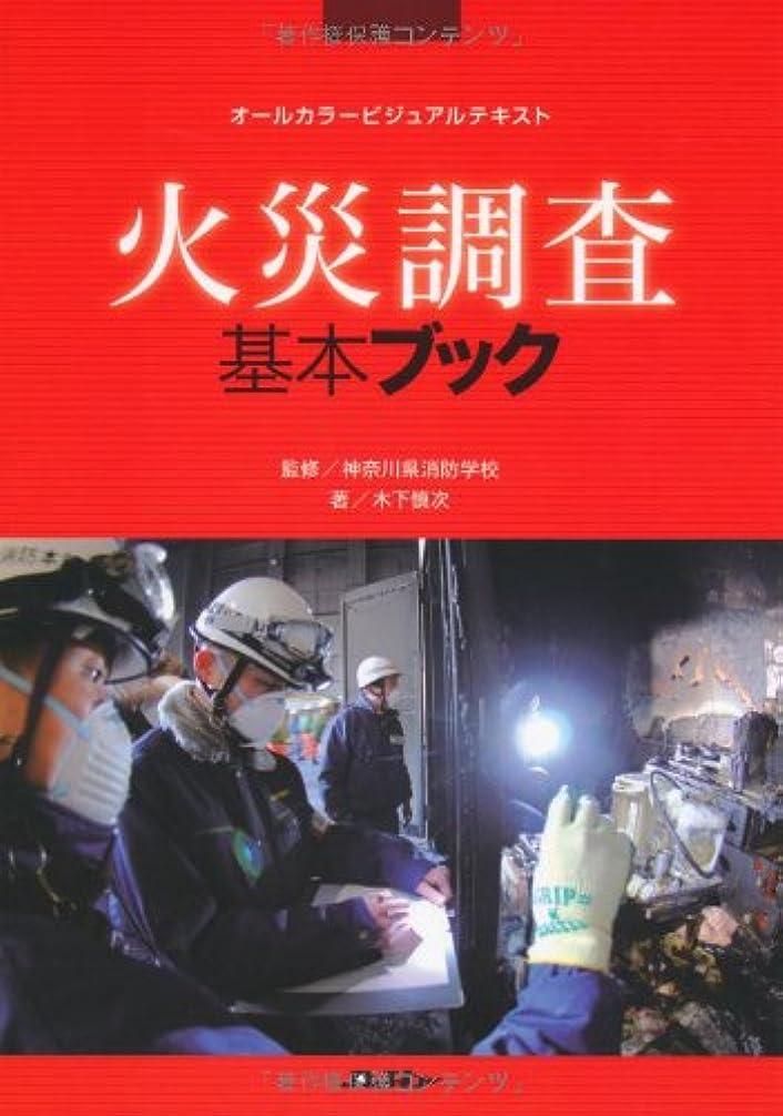 法医学瞑想的ホステス火災調査基本ブック (Jレスキュー消防テキストシリーズ)