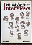 Programers at Work: Interviews = Jitsuroku tensai purogurama [Japanese Edition]