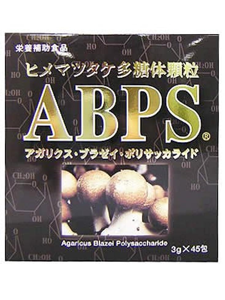 乳白試用発表する姫マツタケ多糖体顆粒ABPS