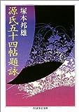 源氏五十四帖題詠 (ちくま学芸文庫)