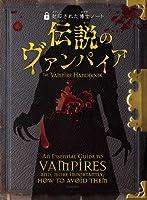 伝説のヴァンパイア (封印された博士ノート)