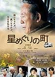星めぐりの町 DVD[DVD]