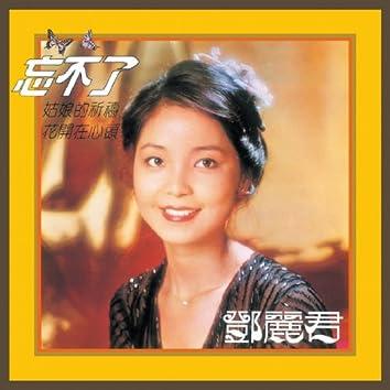 Back to Black Wang Bu Liao Deng Li Jun
