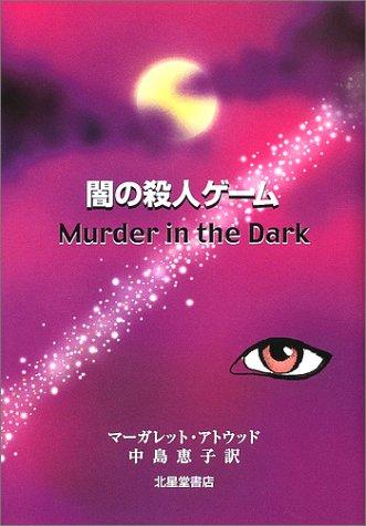 闇の殺人ゲームの詳細を見る