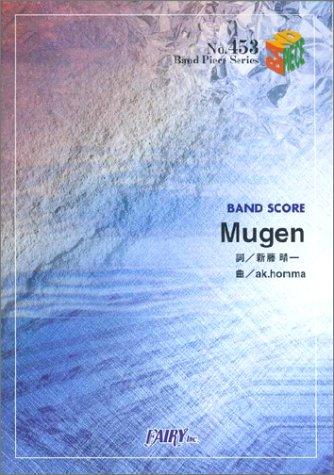 バンドスコアピースBP453 Mugen / ポルノグラフィティ (Band piece series)