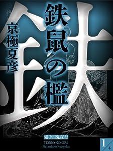 「百鬼夜行 - 京極堂」シリーズ 9巻 表紙画像