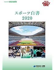 スポーツ白書2020 -2030年のスポーツのすがた-