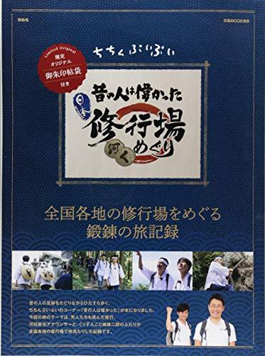 ちちんぷいぷい 昔の人は偉かった 日本修行場めぐり (ぴあMOOK関西)