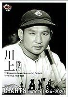 BBM2020 読売ジャイアンツヒストリー 1934-2020 レギュラーカード No.9 川上哲治