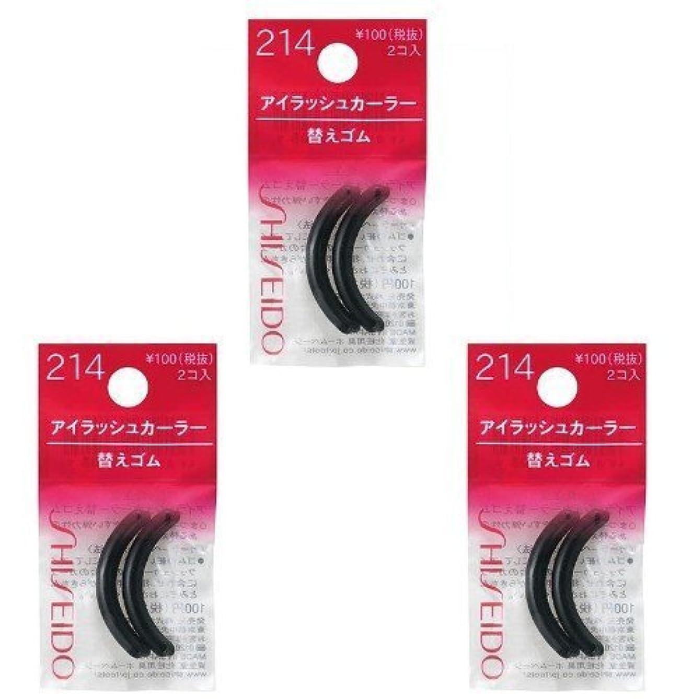 Shiseido Eyelash Curler Sort Rubber 214 - (3 Pics)